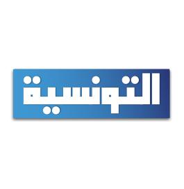 Attounissia TV_التونسية